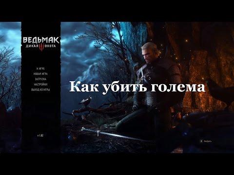 Ведьмак 3. Как убить голема