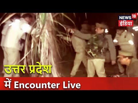 उत्तर प्रदेश में Encounter Live | Varanasi और Amroha में एनकाउंटर | News18 India