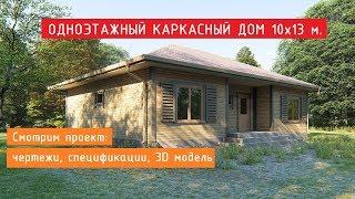 Одноэтажный каркасный дом 10х13. Обзор готового проекта.(, 2017-05-24T19:10:13.000Z)