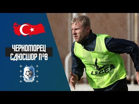 CHERNOMORETS TV: Черноморец - СДЮСШОР №8. Обзор матча.
