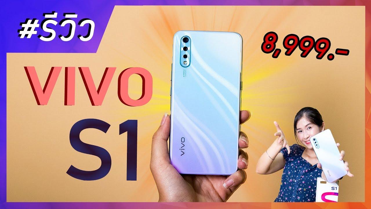 รีวิว Vivo S1 หลังลองใช้ มาแน่นอน กล้องดีเกมส์ลื่น  ll ราคา 8,999 บาท