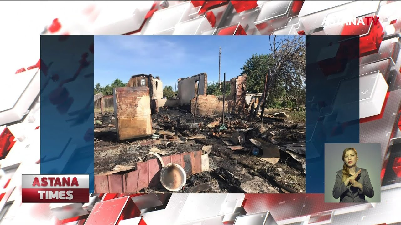 Вся семья сгорела в Степногорске - YouTube