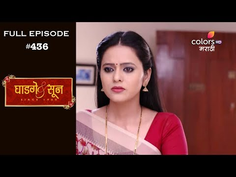 Ghadge & Suun - 11th December 2018 - घाडगे & सून - Full Episode
