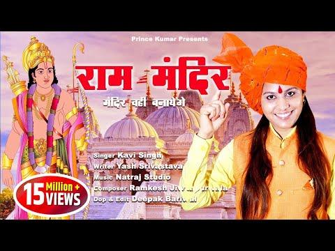 ram-mandir-song-  -मंदिर-वहीं-बनाएंगे-  -kavi-singh-  -ramkesh-jiwanpurwala-  -desh-bhakti-song