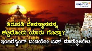 ತಿರುಪತಿ ದೇವಾಲಯವನ್ನ ನಿರ್ಮಾಣ ಮಾಡಿದೋರು ಯಾರು ಗೊತ್ತಾ? | Oneindia Kannada