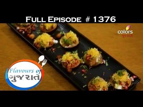 Flavours Of Gujarat - ફ્લાવોઉર્સ ઓફ ગુજરાત - 23rd August 2016 - Full Episode