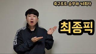 [스포츠토토] ☆ 축구토토 41회 최종픽 ☆   -  …