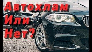 АВТОХЛАМ или НЕТ?! Осмотр BMW M550d F11 !