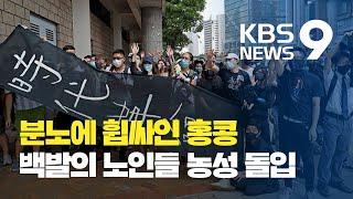 홍콩, 경찰 규탄 대규모 시위…백발의 노인들 농성 돌입 / KBS뉴스(News)