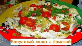 Капустный Салат с Брынзой - Простой,Быстрый и Вкусный Салат