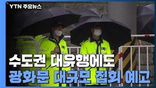 수도권 대유행에도 광화문 집회...서울시·경찰 '…