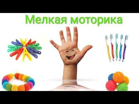 Своими руками для мелкой моторики рук