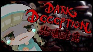 【Dark Deception】ホラゲをリクエストするな【VTuber】