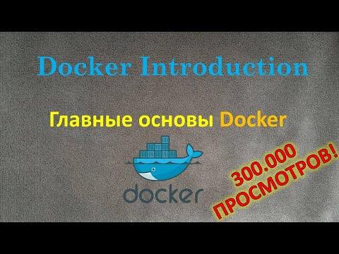 Как работает docker