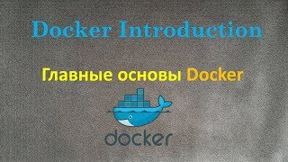 Docker - Всё что нужно знать чтобы начать работать с Docker, все основы в одном уроке