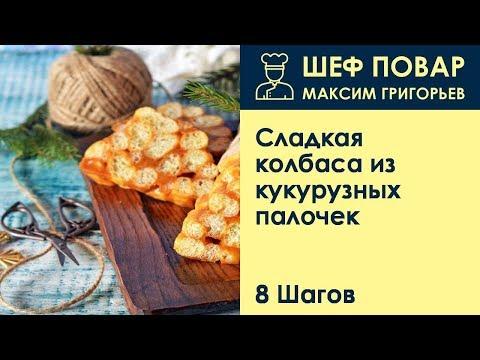 Сладкая колбаса из кукурузных палочек . Рецепт от шеф повара Максима Григорьева