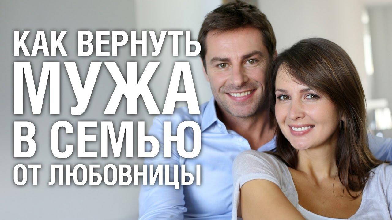 как вернуть мужа у любовницы советы