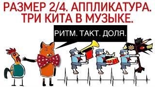 """20 урок: """"РИТМ. ТАКТ. ДОЛЯ. Размер 2/4. ТРИ КИТА В МУЗЫКЕ: МАРШ. Аппликатура"""".(Курс """"PUZZLE PIANO"""")"""
