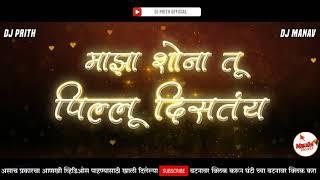 Mazya Raja Tu Shona Distay | DJ Prith  Manav | Pravin Koli | Yogita Koli | Love Song | Marathi Beatz