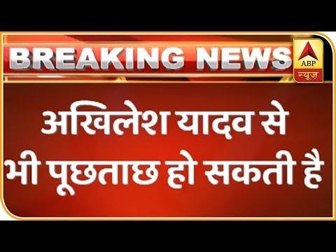 CBI May Inquire Akhilesh Yadav In Illegal Sand Mining Case   ABP News