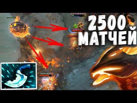 видео: ФЕНИКС 2500 МАТЧЕЙ ДОТА 2 - phoenix 2500 matches dota 2