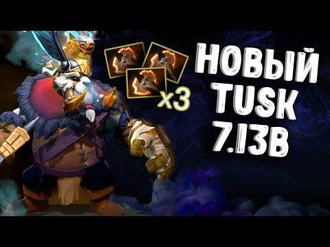 видео: НОВЫЙ ТАСК ПАТЧ 7.13b ДОТА 2 - new tusk patch 7.13b dota 2