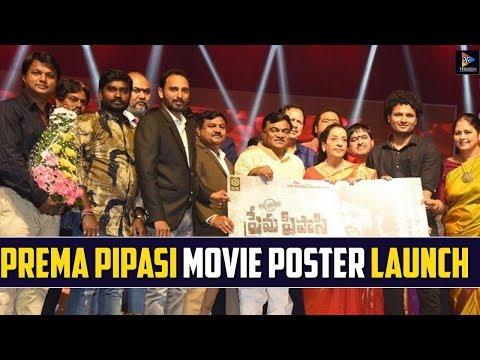 Prema Pipasi movie Poster launch | Latest Film Updates | TFC Film News