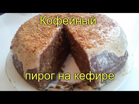 Пирог кофейный на кефире в мультиварке рецепты с фото
