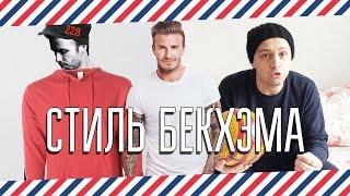 видео Прическа Бекхэма, прически Виктории, Дэвида Бекхэм
