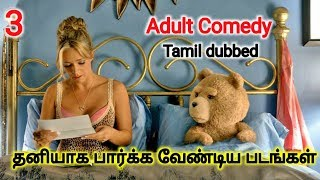 3 Hollywood Adult Comedy Tamil dubbed movies You Should Must Watch