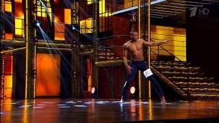 Танцуй  ! Первый канал ! Форбес Йорданис   Танцуй 14.02.2015
