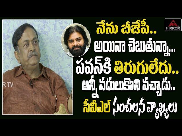 Actor CVL Narasimha Rao Reveals Janasena Party Chief Pawan Kalyan Secrets   AP Politics   Mirror TV