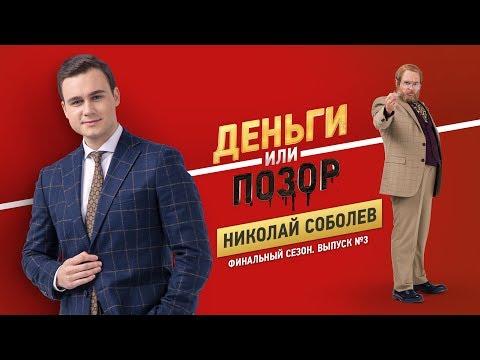Деньги или Позор. НИколай Соболев. Финальный сезон. Выпуск №3. (19.11.18г.) 18+