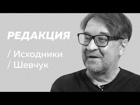 Полное интервью Юрия Шевчука / Редакция/Исходники