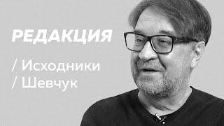Download Полное интервью Юрия Шевчука / Редакция/Исходники Mp3 and Videos