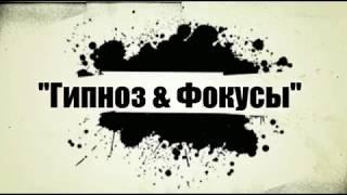 """Психологическое шоу """"Гипноз & Фокусы"""". Эстрадный гипноз. Video"""
