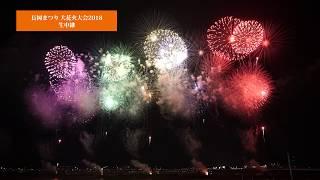 【4K】長岡まつり大花火大会2018