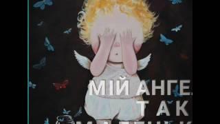 Галина Кирпа - Мій ангел такий маленький...