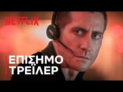 Ο Ένοχος | Επίσημο τρέιλερ | Τζέικ Τζίλενχαλ | Netflix