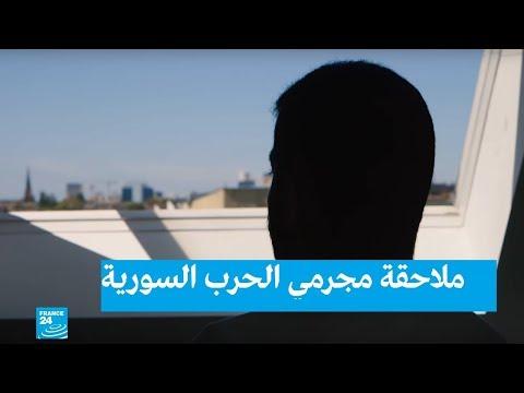لاجئون سوريون يلاحقون الأسد ورموز نظامه في المحاكم الأوروبية