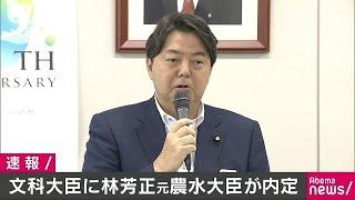 内閣改造 文部科学大臣に林芳正元農水大臣が内定(17/08/02)