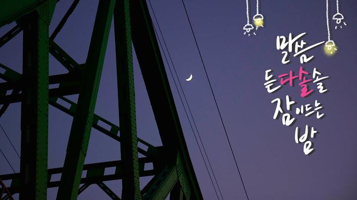 [말씀듣다솔솔잠이드는밤] 출애굽기 25장