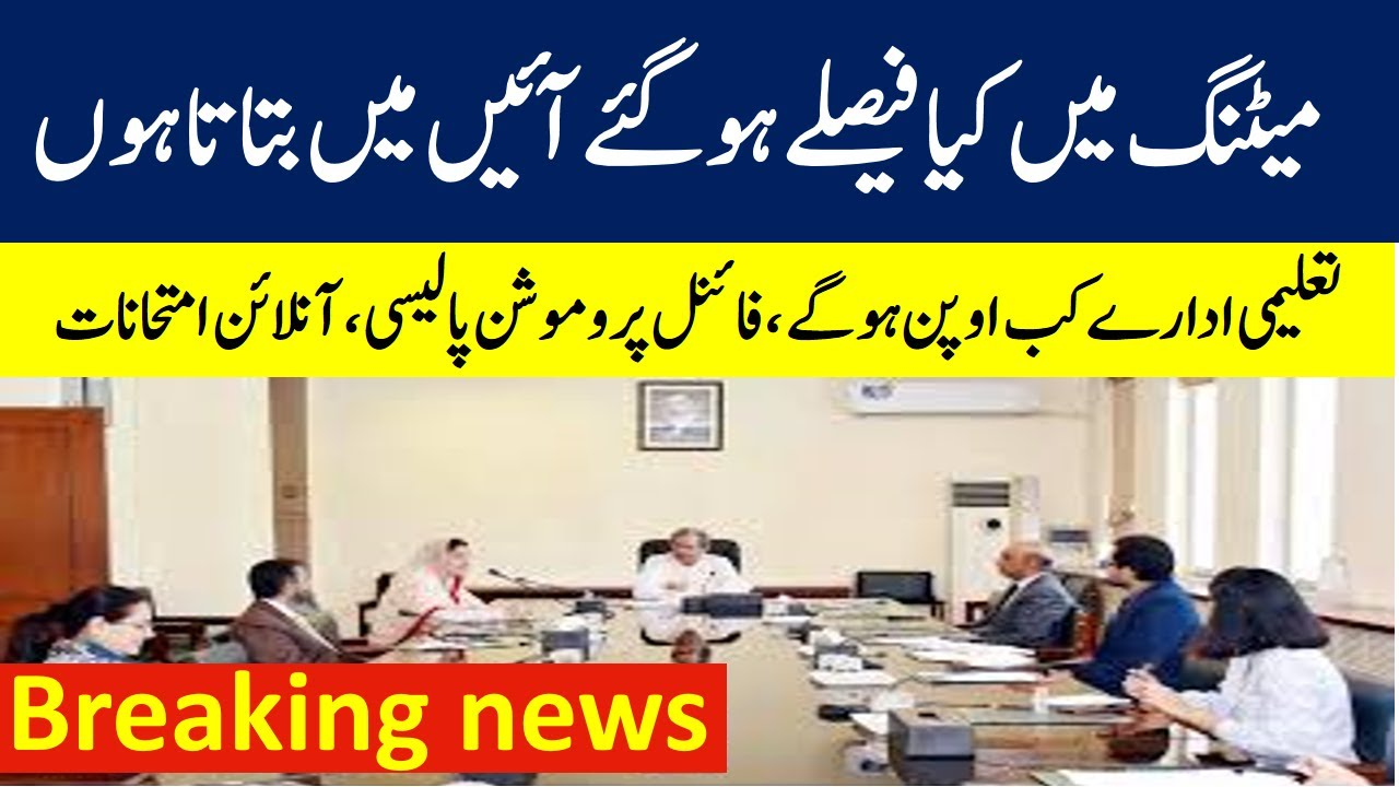 8th July Meeting Final Decision | Universities Reopen in Pakistan |Breaking News Of 8th July Meeting