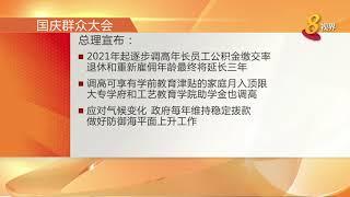 李显龙总理就多个重要课题发表演讲 并宣布政策调整