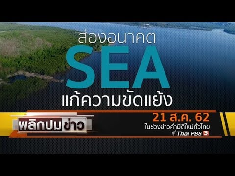 ส่องอนาคต SEA แก้ความขัดแย้ง - วันที่ 21 Aug 2019