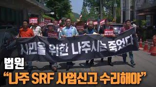 """법원 """"나주 SRF 사…"""