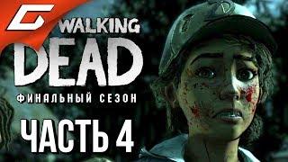 THE WALKING DEAD: Final Season ➤ Прохождение Эп.1 #4 ➤ НОЧНОЙ ТРЕШАК [финал]