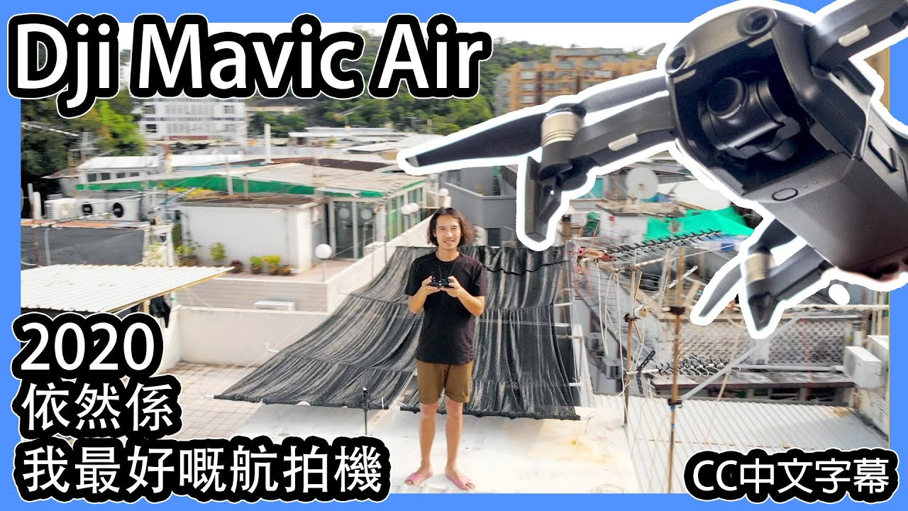 Dji Mavic Air   2020 依然係我最好嘅航拍機 太耐冇放有啲生手