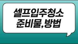 서산 서울 성남 세종시 이사하면서 셀프입주청소
