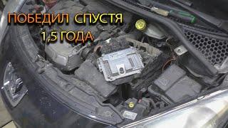 Peugeot 207 не заводится Mev17.4